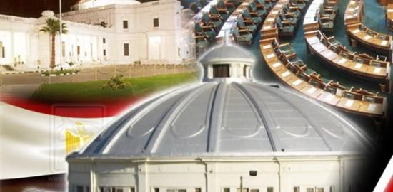 مجلس-الشعب-المصري